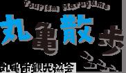 丸亀市の観光情報サイト「丸亀散歩」