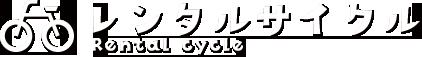 レンタルサイクル