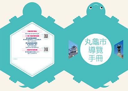 丸亀 中国語ガイド