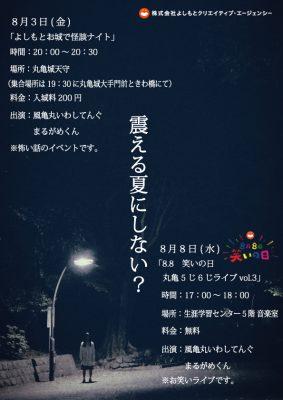 よしもとお城で怪談ナイト @ 丸亀城天守   丸亀市   香川県   日本