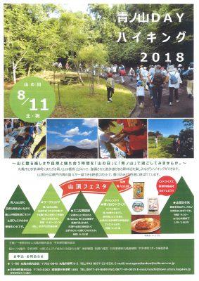 青ノ山DAYハイキング2018 @ 青ノ山   丸亀市   香川県   日本