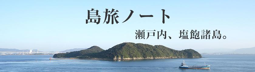 丸亀塩飽諸島「旅島ノート」