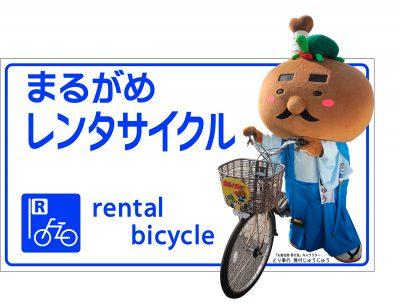 レンタサイクル営業時間延長 @ 丸亀駅南第二自転車駐車場 | 丸亀市 | 香川県 | 日本