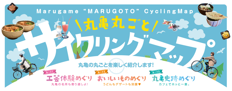 #003サイクリングマップ